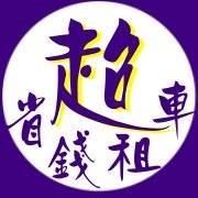 超省錢租車有限公司Logo