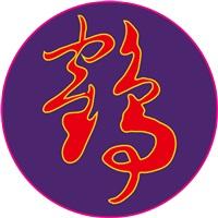 福鶴國際有限公司Logo