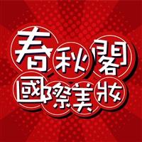 春秋閣美妝有限公司Logo