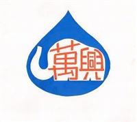 萬興淨水有限公司Logo