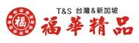 福華精品-臻上鼎Logo
