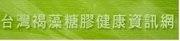 台灣褐藻糖膠健康資訊有限公司Logo