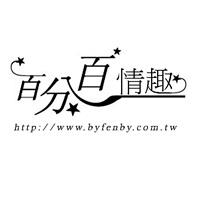 百分百情趣用品Logo