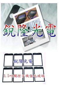 銳隆光電企業社Logo