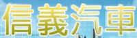 信義汽車商行Logo