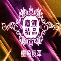瘋鱷精品店Logo