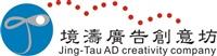境濤廣告創意坊Logo