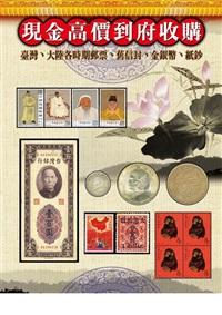 騰達郵幣社Logo