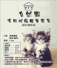 優鈮恩企業行Logo