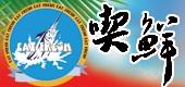 喫鮮Logo