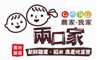 兩口家商行Logo