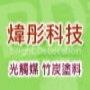 煒彤科技股份有限公司Logo