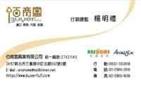 佰商富興業有限公司Logo