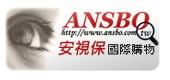 安視保國際實業有限公司Logo