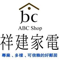 祥建科技股份有限公司Logo