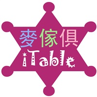 麥國際企業有限公司Logo