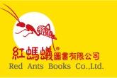 紅螞蟻圖書有限公司Logo