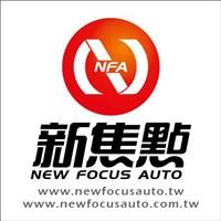 新焦點麗車坊股份有限公司Logo