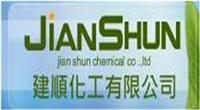 建順化工有限公司Logo