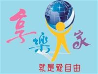 喜遊旅行社股份有限公司Logo