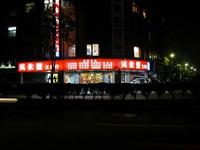 吳永豐文具有限公司Logo