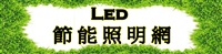 君沛國際股份有限公司Logo