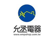 允丞電器有限公司Logo