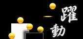躍動國際有限公司Logo