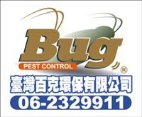 臺灣百克環保有限公司Logo