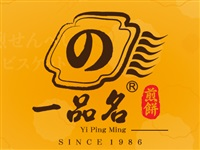 一品名食品有限公司Logo