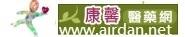 康馨企業Logo