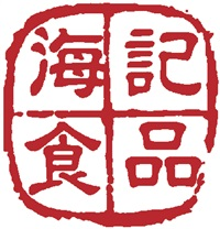 海記食品Logo