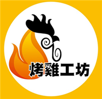 烤雞工坊Logo