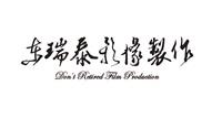 東瑞泰影像製作工作室Logo