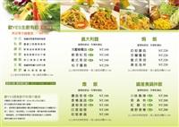 京沅料理會館 / 歐YES蔬食創作料理Logo