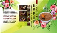 碗開富粿美食館Logo