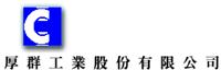 厚群工業股份有限公司Logo