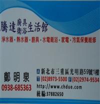 騰達科技商行Logo