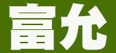 富允企業行Logo
