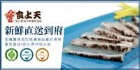 食上天企業社Logo