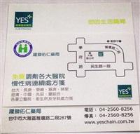 躍獅佑仁藥局Logo