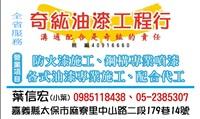 奇紘油漆工程行Logo