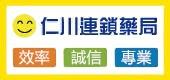 仁里藥局Logo