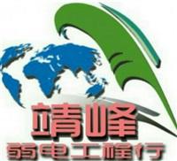 靖峰弱電工程行Logo