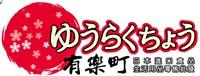 有樂町商行Logo