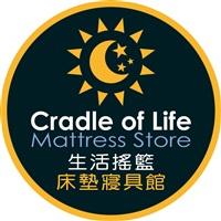 生活搖籃床墊寢具有限公司Logo