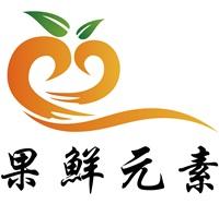 果鮮元素有限公司Logo