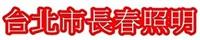旺旺照明有限公司Logo