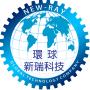 環球新瑞科技有限公司Logo