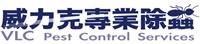威力克專業除蟲有限公司Logo